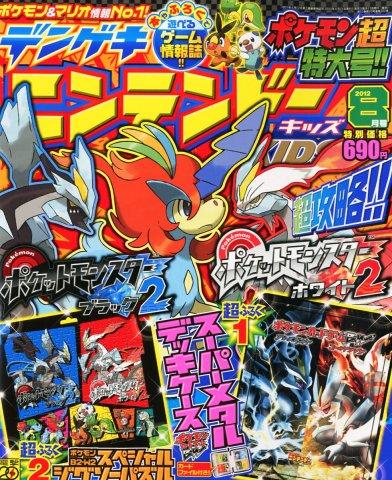Dengeki Nintendo For Kids Issue 04 (August 2012)