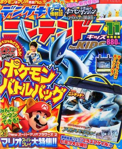 Dengeki Nintendo For Kids Issue 07 (November 2012)