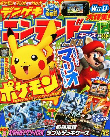 Dengeki Nintendo For Kids Issue 08 (December 2012)