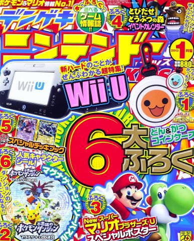 Dengeki Nintendo For Kids Issue 09 (January 2013)