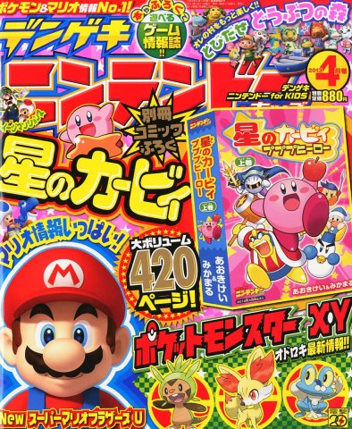 Dengeki Nintendo For Kids Issue 12 (April 2013)