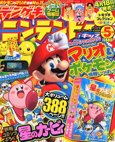 Dengeki Nintendo For Kids