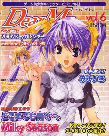 DearMy... Vol.6 (December 2001)