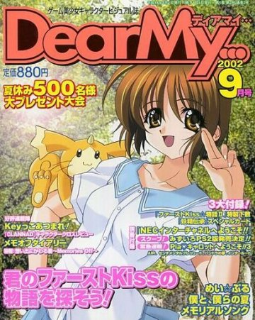 DearMy... Issue 02 (September 2002)
