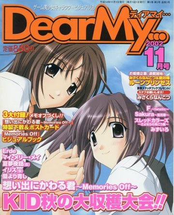 DearMy... Issue 03 (November 2002)
