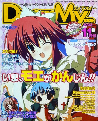 DearMy... Issue 09 (November 2003)
