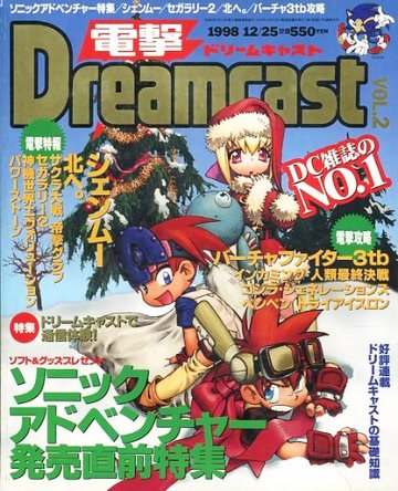Dengeki Dreamcast Vol.02 (December 25, 1998)