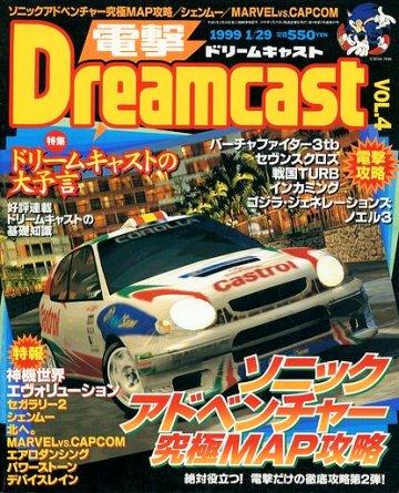 Dengeki Dreamcast Vol.04 (January 29, 1999)