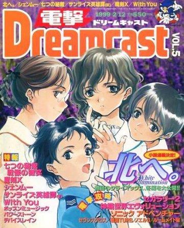 Dengeki Dreamcast Vol.05 (February 12, 1999)