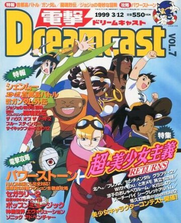 Dengeki Dreamcast Vol.07 (March 12, 1999)