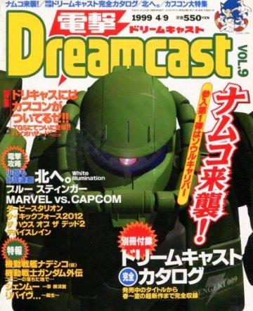 Dengeki Dreamcast Vol.09 (April 9, 1999)