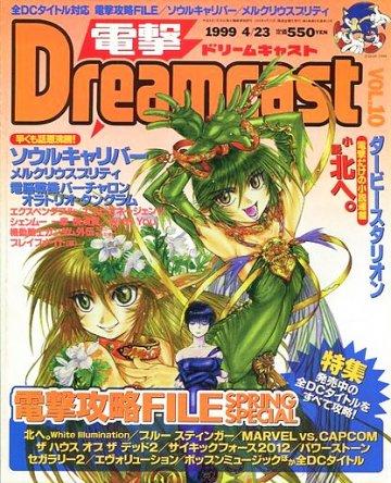 Dengeki Dreamcast Vol.10 (April 23, 1999)