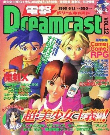 Dengeki Dreamcast Vol.12 (June 11, 1999)