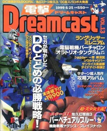 Dengeki Dreamcast Vol.13 (June 25, 1999)
