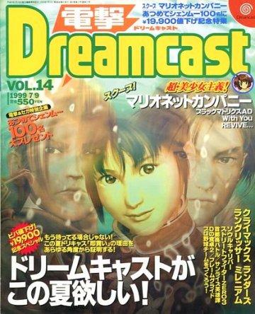 Dengeki Dreamcast Vol.14 (July 9, 1999)