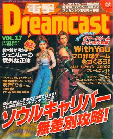 Dengeki Dreamcast Vol.17 (August 27, 1999)