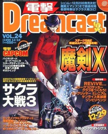Dengeki Dreamcast Vol.24 (December 10, 1999)