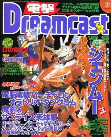 Dengeki Dreamcast Vol.25 (December 24, 1999)
