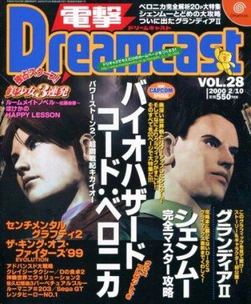 Dengeki Dreamcast Vol.28 (February 10, 2000)