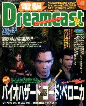 Dengeki Dreamcast Vol.29 (February 25, 2000)