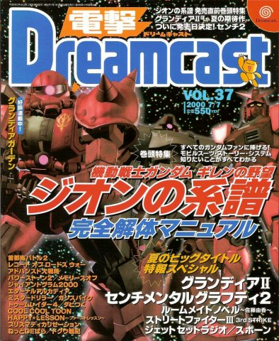 Dengeki Dreamcast Vol.37 (July 7, 2000)