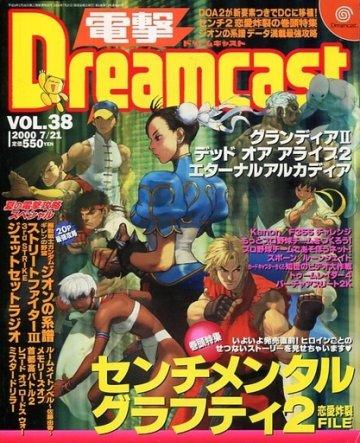Dengeki Dreamcast Vol.38 (July 21, 2000)