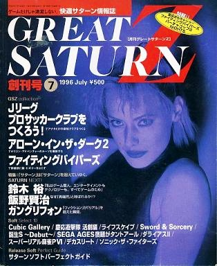 Great Saturn Z Issue 01 (July 1996)