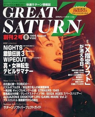 Great Saturn Z Issue 02 (August 1996)