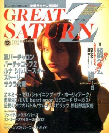 Great Saturn Z Issue 06 (December 1996)