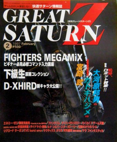 Great Saturn Z Issue 08 (February 1997)