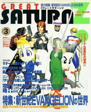 Great Saturn Z Issue 09 (March 1997)