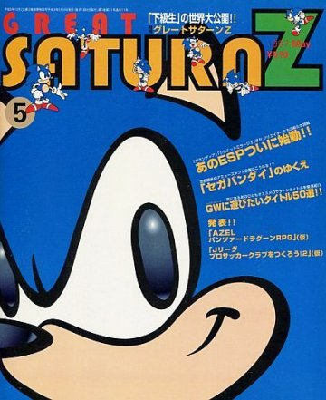 Great Saturn Z Issue 11 (May 1997)