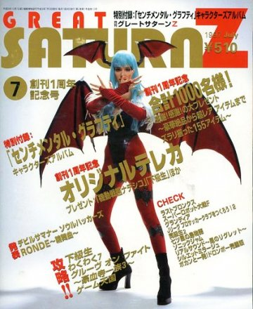 Great Saturn Z Issue 13 (July 1997)