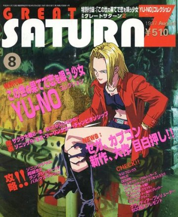 Great Saturn Z Issue 14 (August 1997)