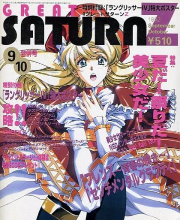 Great Saturn Z Issue 15 (September-October 1997)