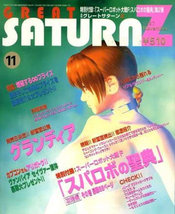 Great Saturn Z Issue 17 (November 1997)