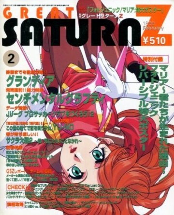 Great Saturn Z Issue 20 (February 1998)