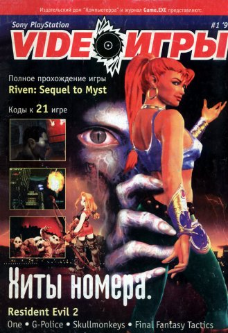 Video Games (VideoИгры) Issue 1 (March 1998)