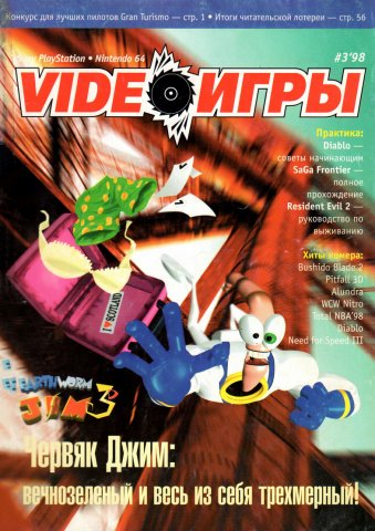 Video Games (VideoИгры) Issue 3 (May 1998)