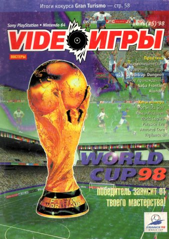 Video Games (VideoИгры) Issue 5 (July 1998)