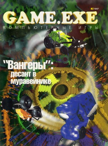 Game.EXE Issue 021 (April 1997)
