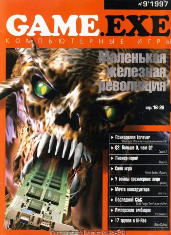 Game.EXE Issue 026 (September 1997)