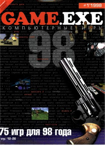 Game.EXE Issue 030 (January 1998)