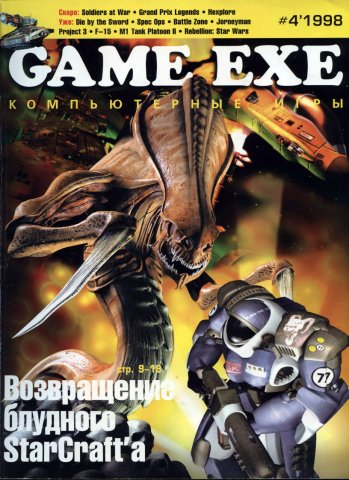 Game.EXE Issue 033 (April 1998)