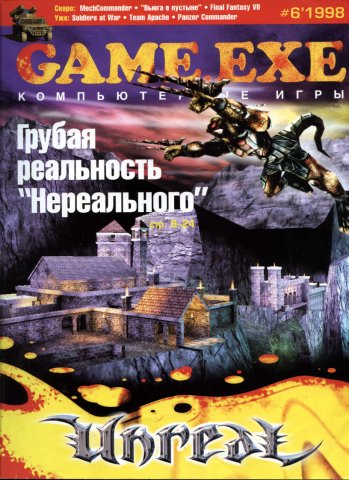 Game.EXE Issue 035 (June 1998)