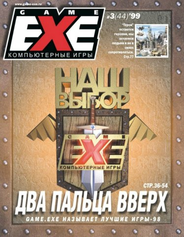 Game.EXE Issue 044 (March 1999)