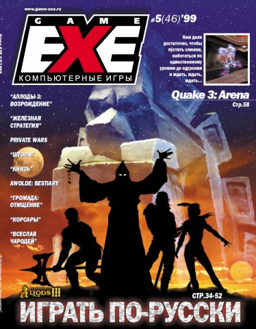 Game.EXE Issue 046 (May 1999)