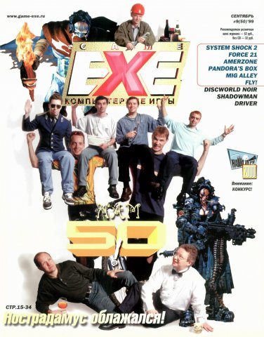 Game.EXE Issue 050 (September 1999)