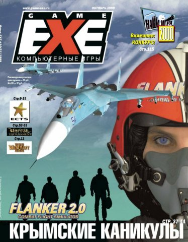 Game.EXE Issue 051 (October 1999)