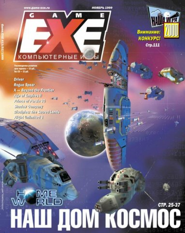 Game.EXE Issue 052 (November 1999)